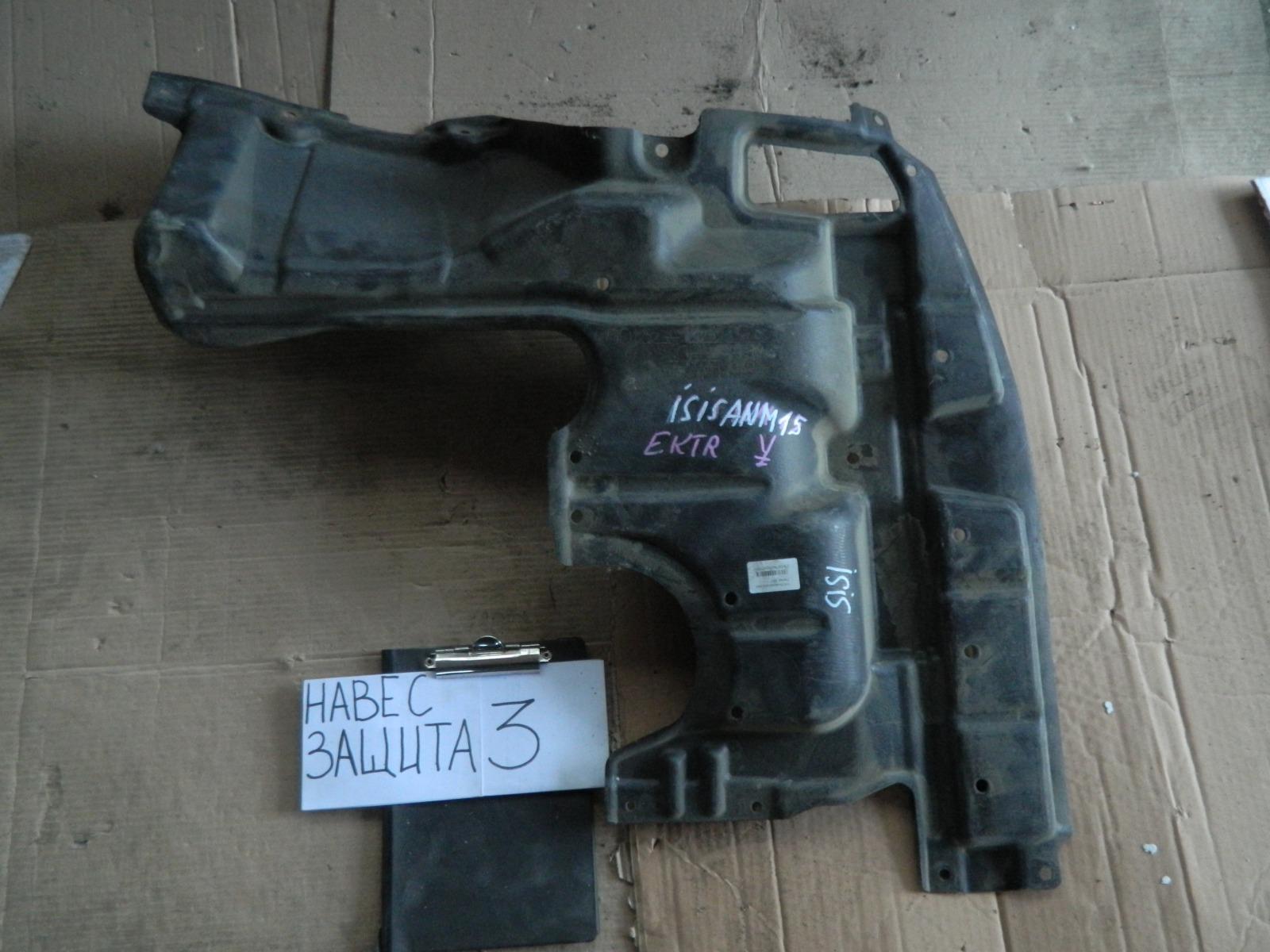 Защита двигателя Toyota Isis ANM10 (б/у)