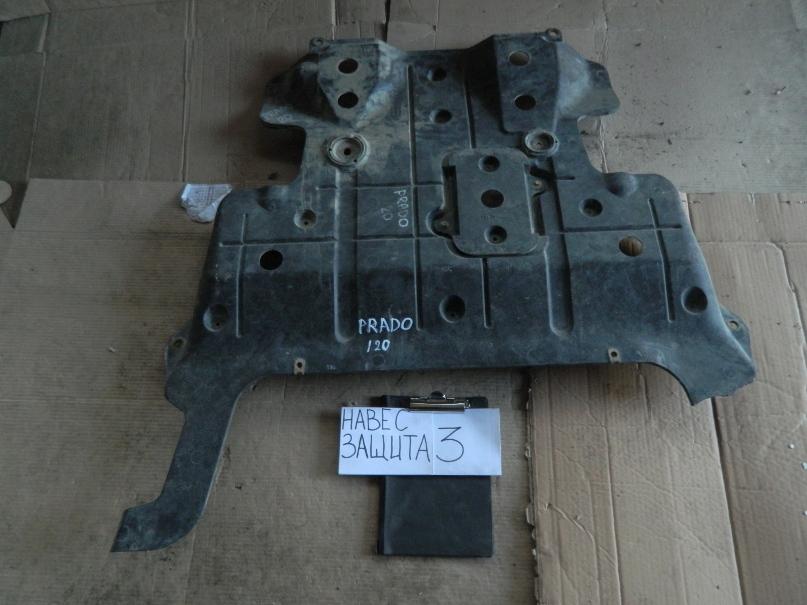 Защита двигателя Toyota Land Cruiser Prado RZJ120 (б/у)