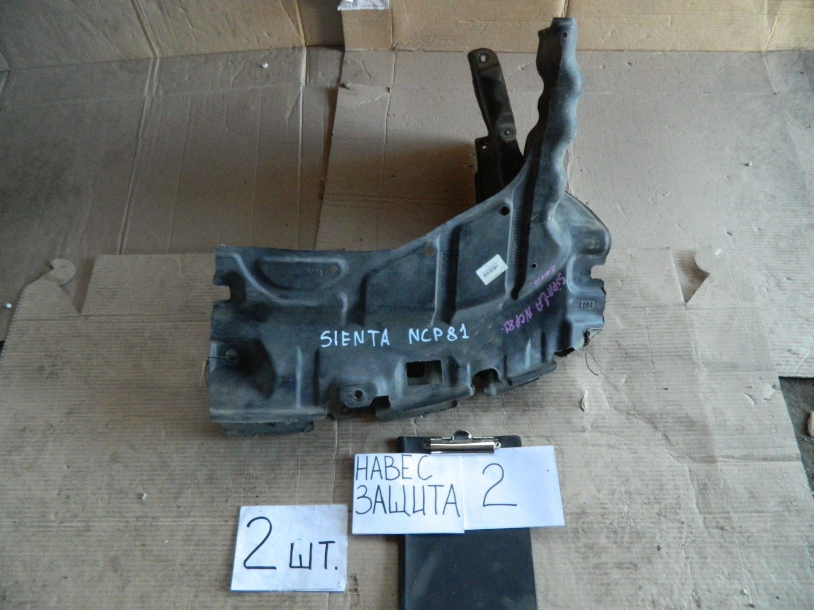 Защита двигателя Toyota Sienta NCP81 передняя (б/у)
