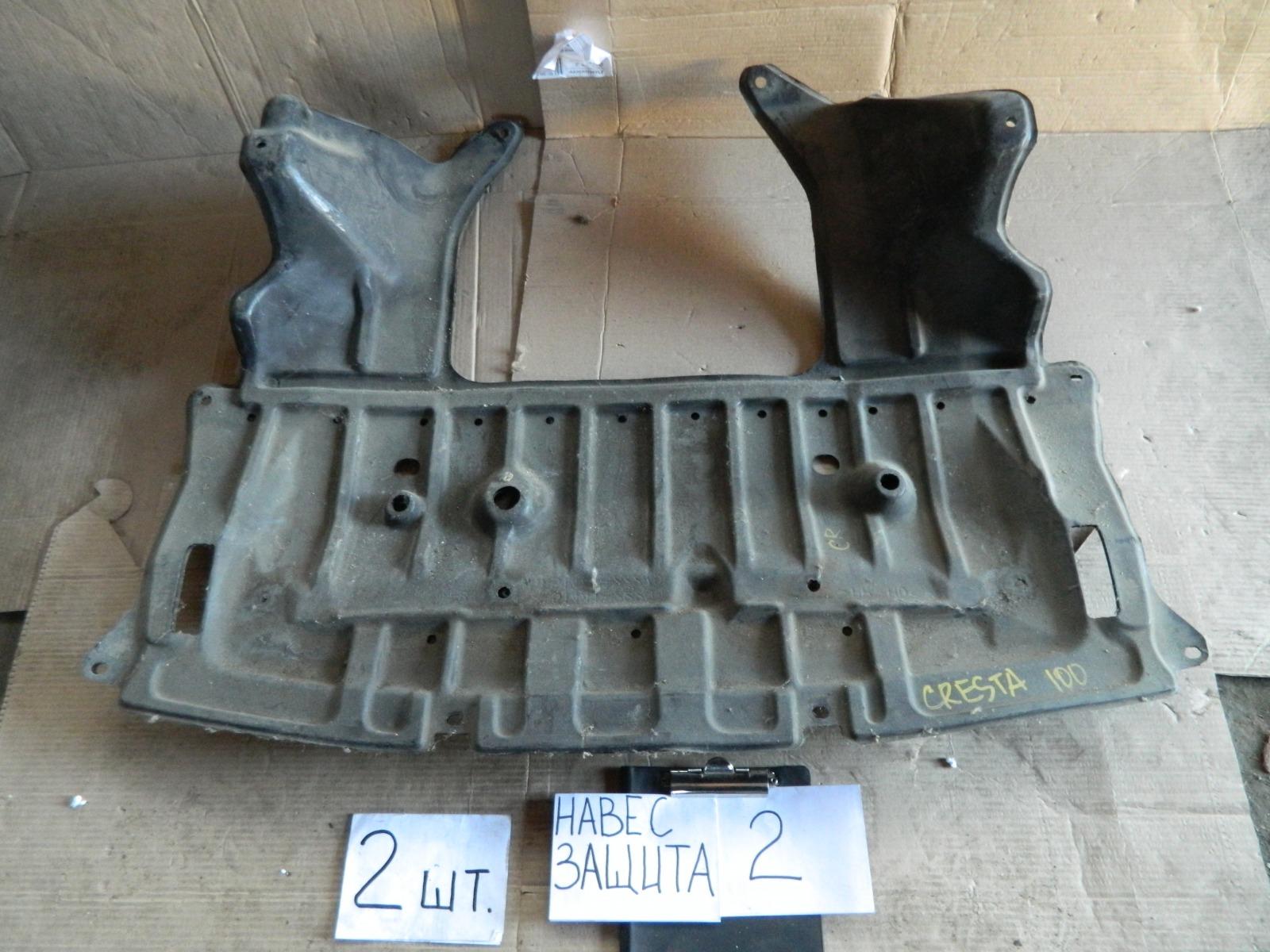 Защита двигателя Toyota Cresta GX100 (б/у)
