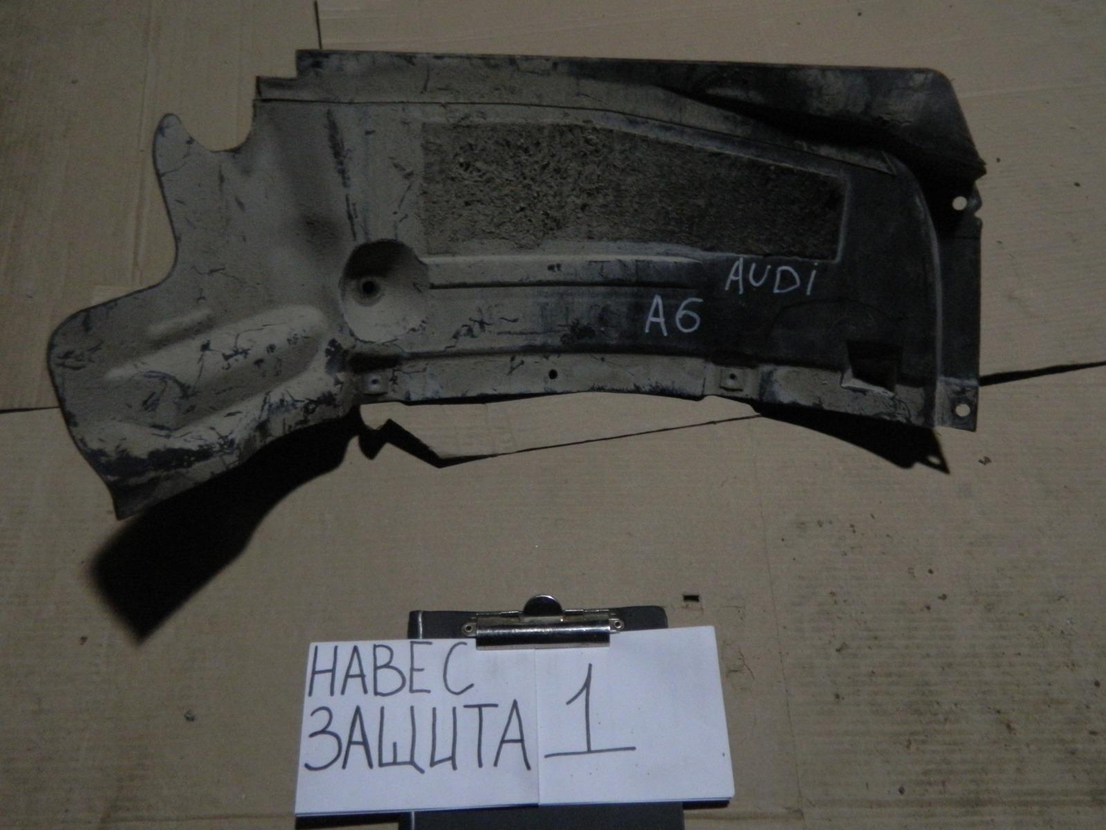 Защита двигателя Audi A6 (б/у)