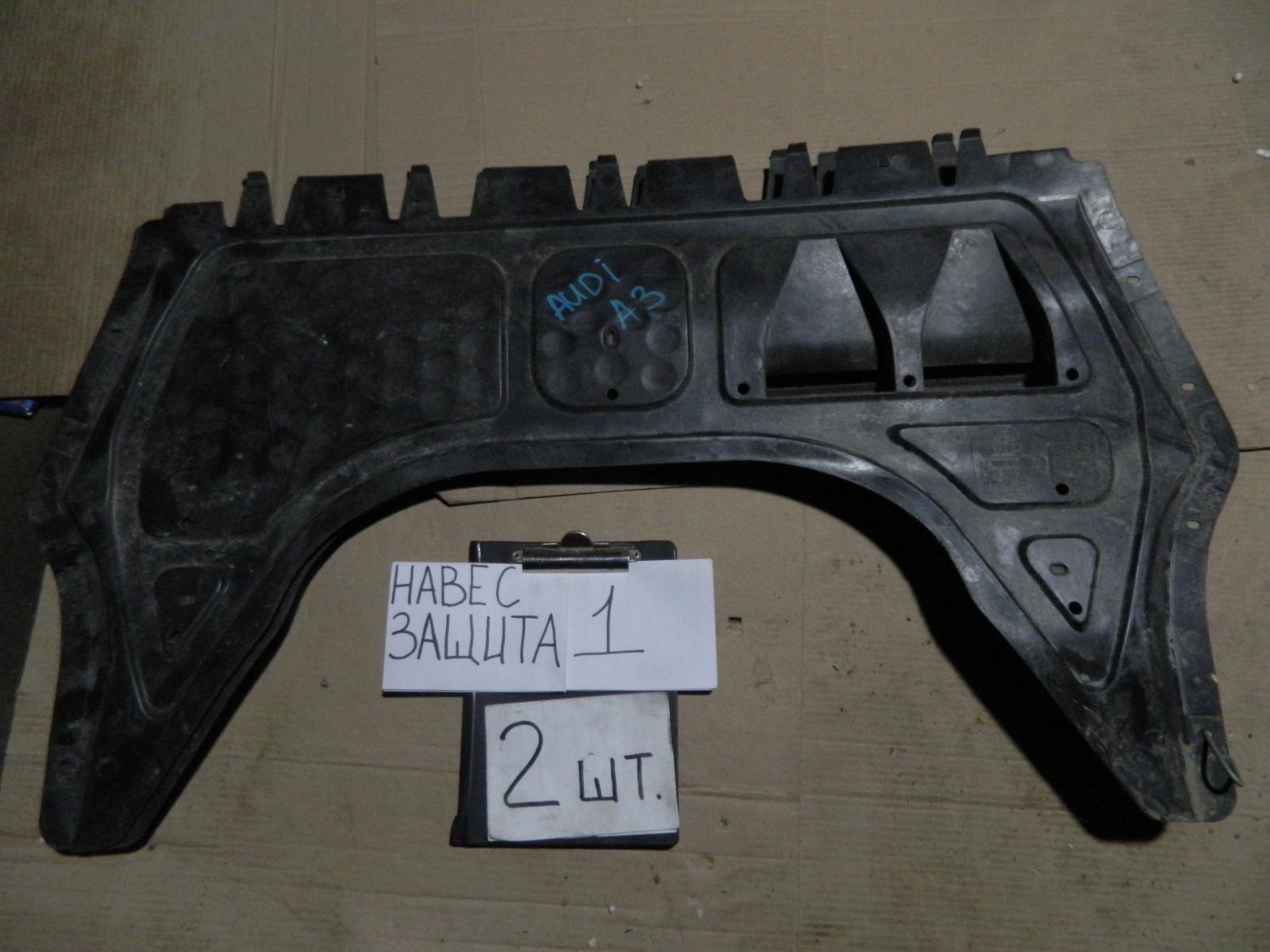 Защита двигателя Audi A3 (б/у)