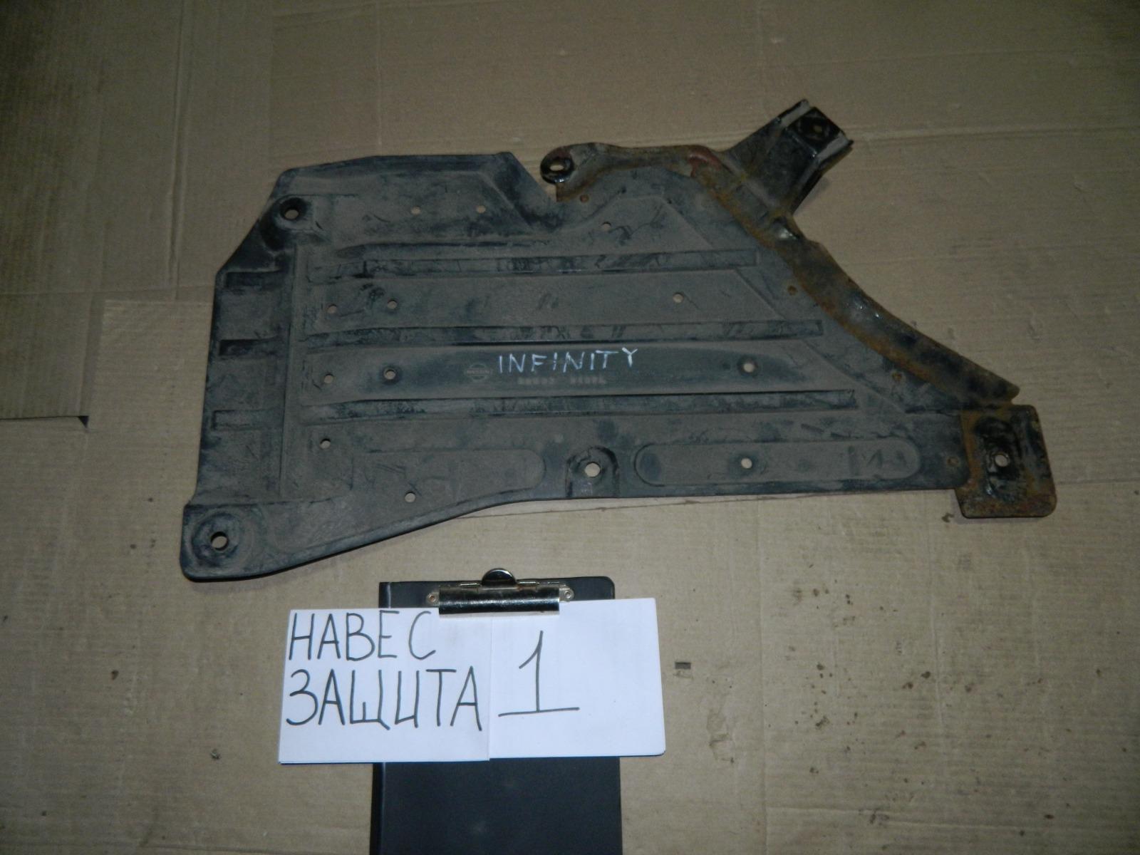 Защита двигателя Infiniti Fx35 (б/у)