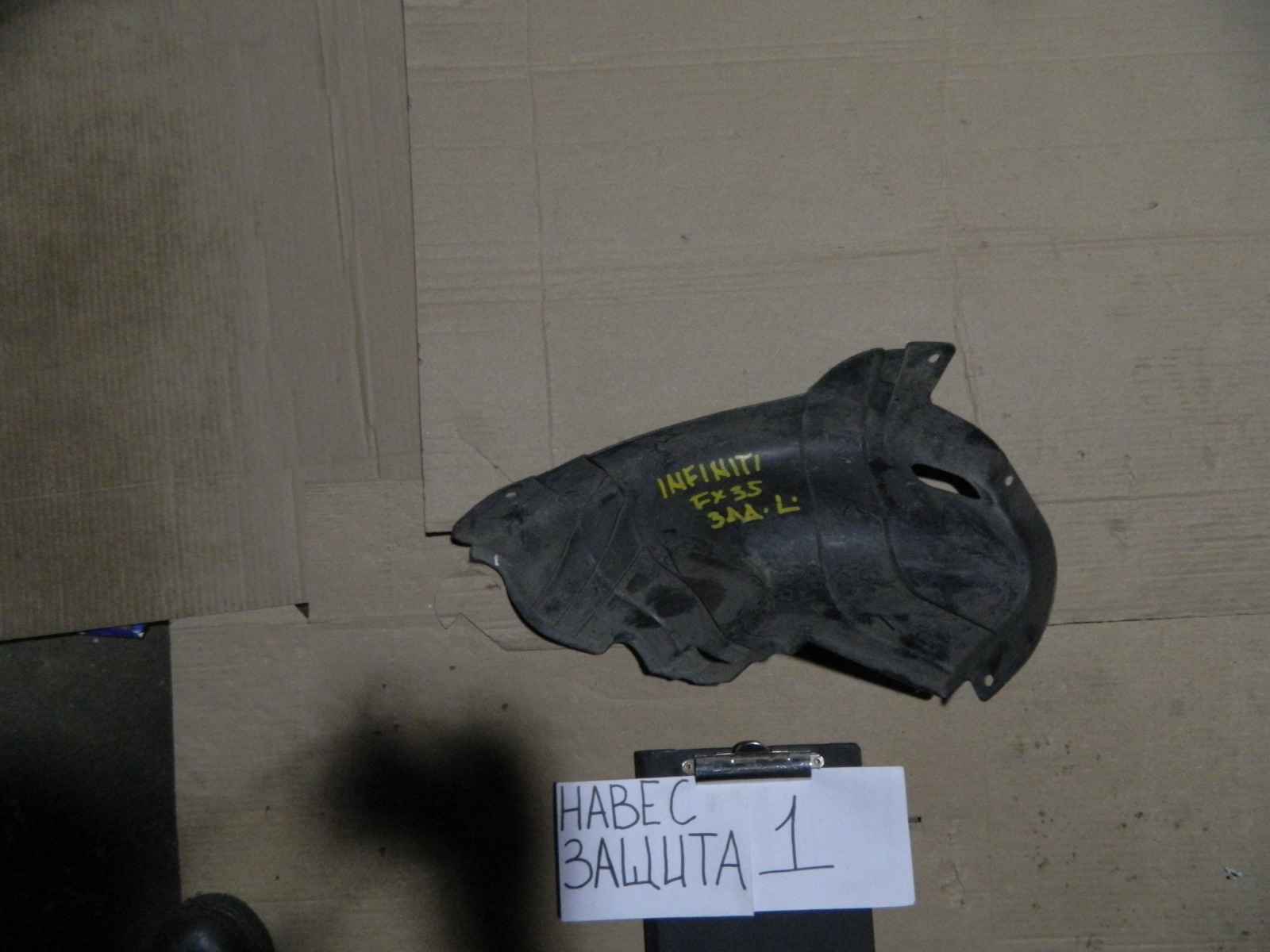 Защита двигателя Infiniti Fx35 задняя (б/у)