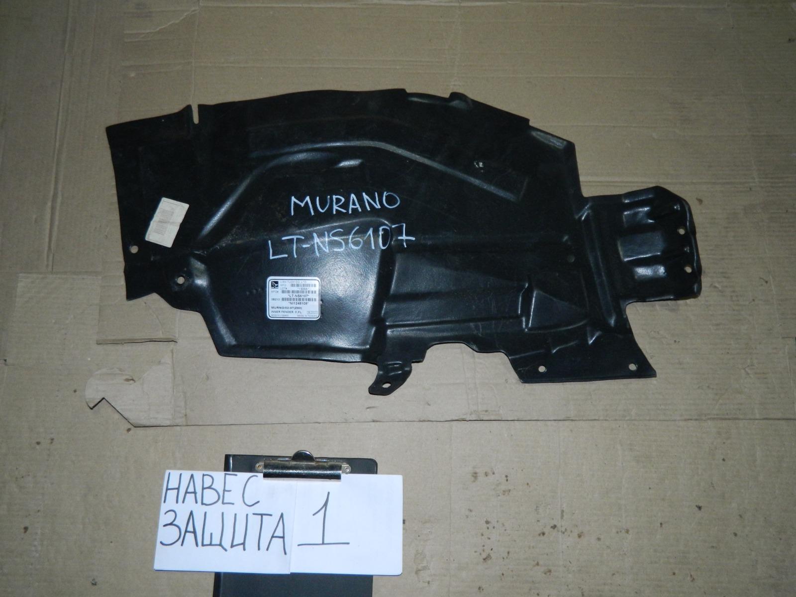Защита двигателя Nissan Murano (б/у)