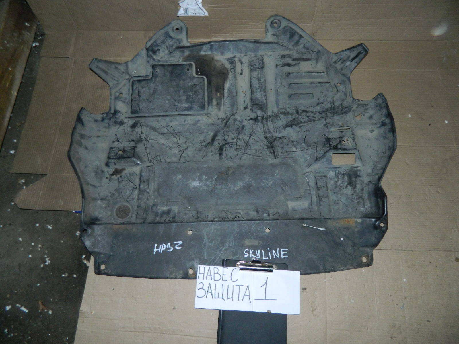 Защита двигателя Nissan Skyline HR34 (б/у)