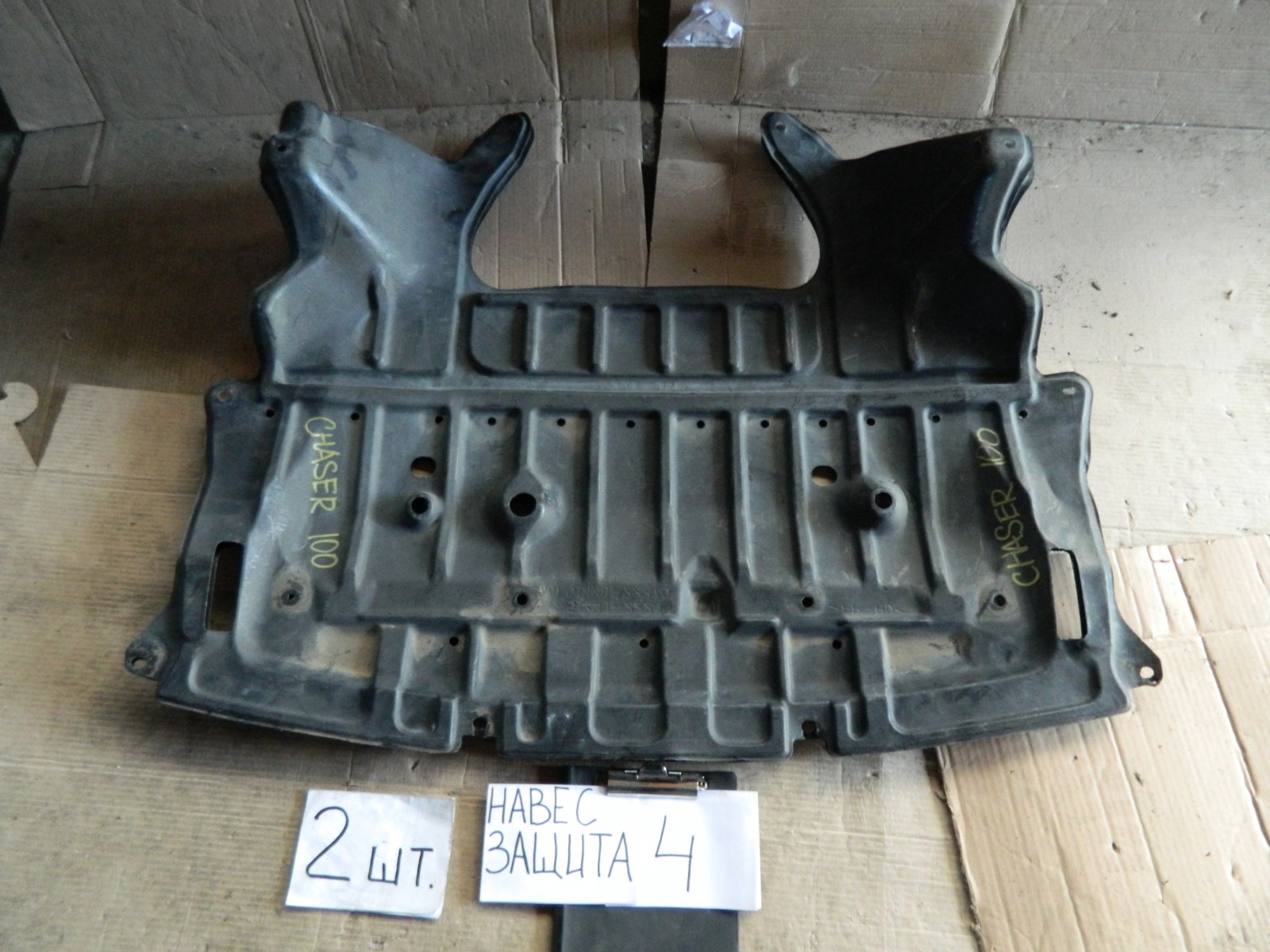 Защита двигателя Toyota Chaser GX100 (б/у)