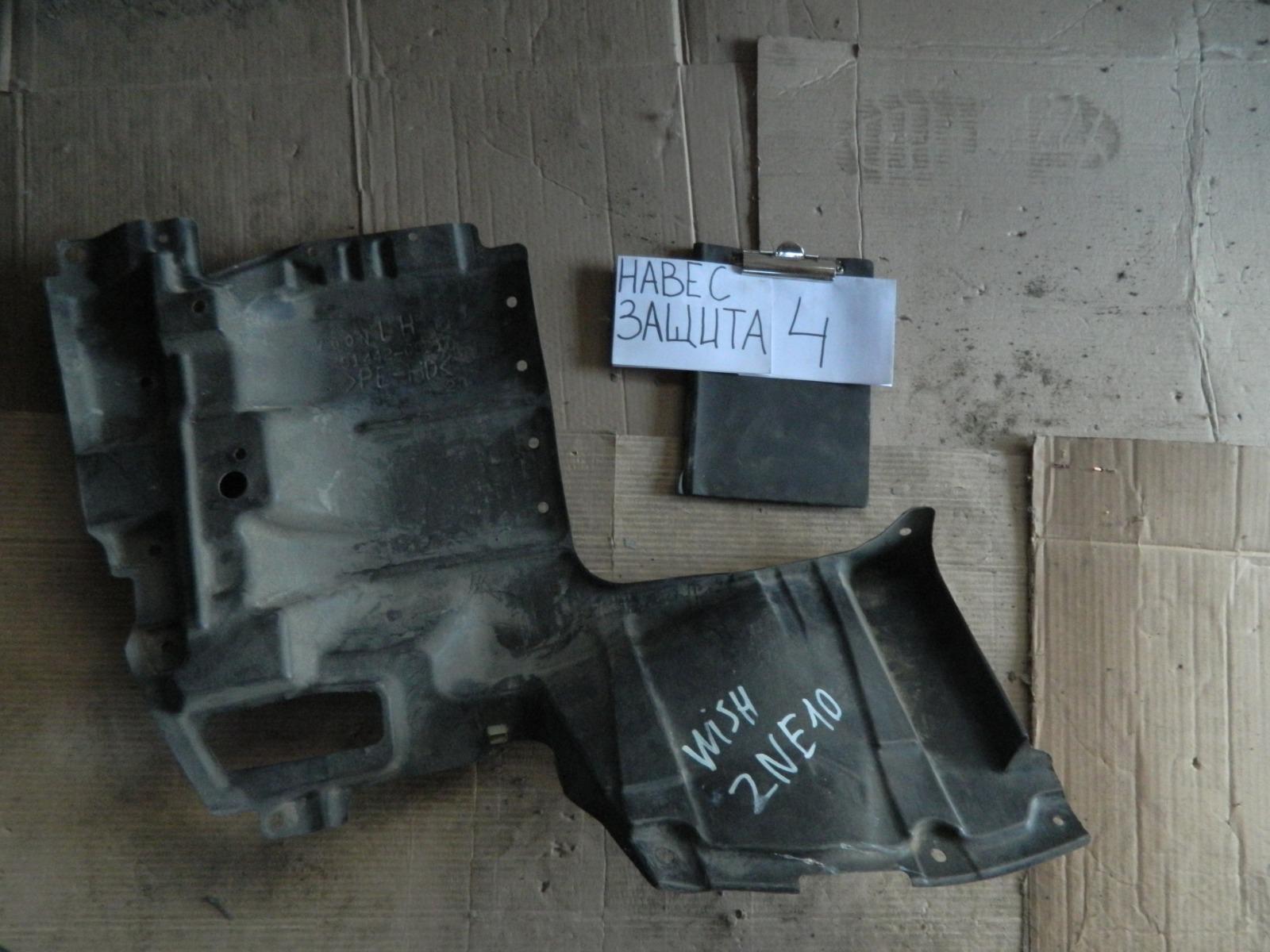 Защита двигателя Toyota Wish ANE10 (б/у)