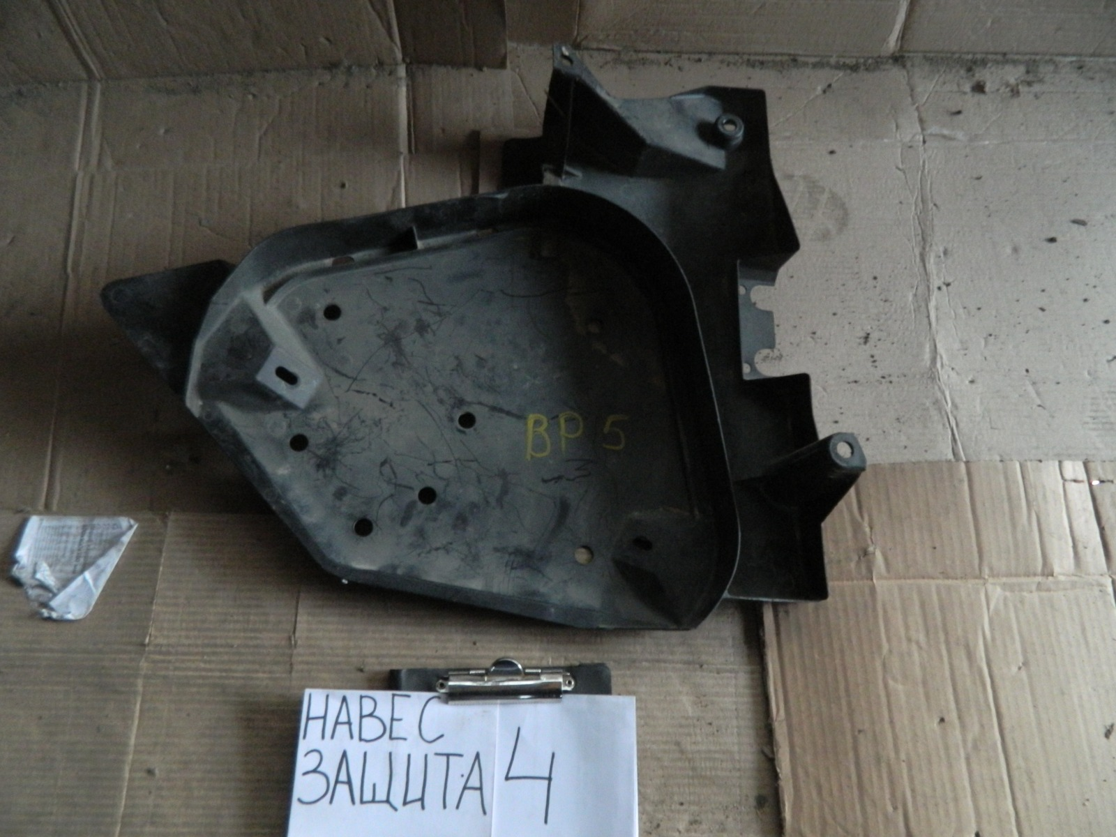 Защита двигателя Subaru Legacy BP (б/у)