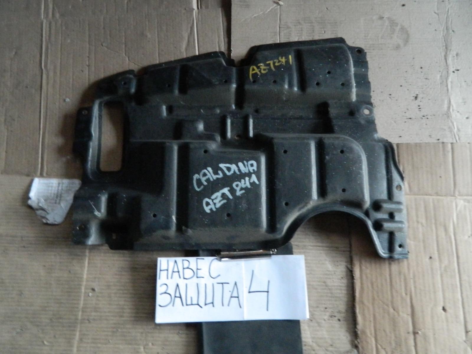 Защита двигателя Toyota Caldina ZZT240 (б/у)