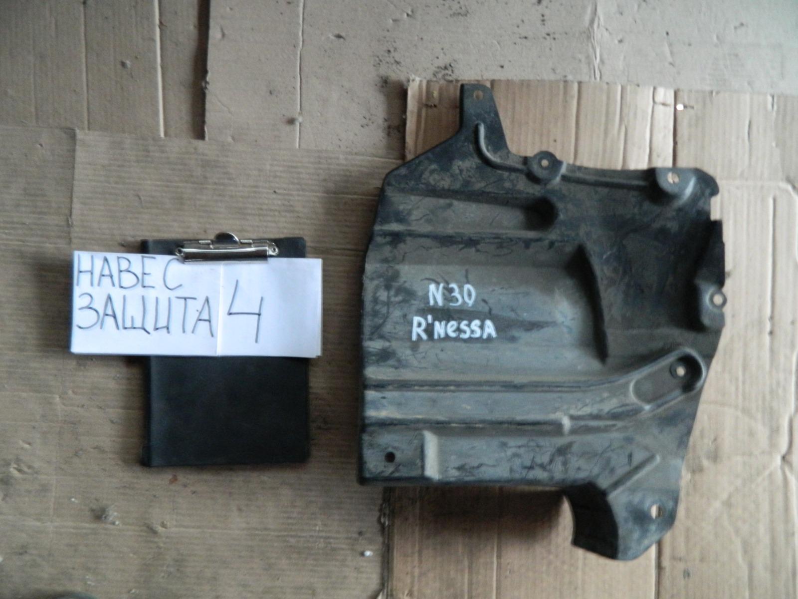 Защита двигателя Nissan Rnessa NW30 (б/у)