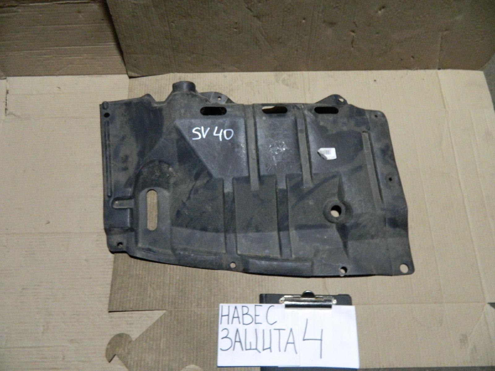 Защита двигателя Toyota Vista SV40 (б/у)