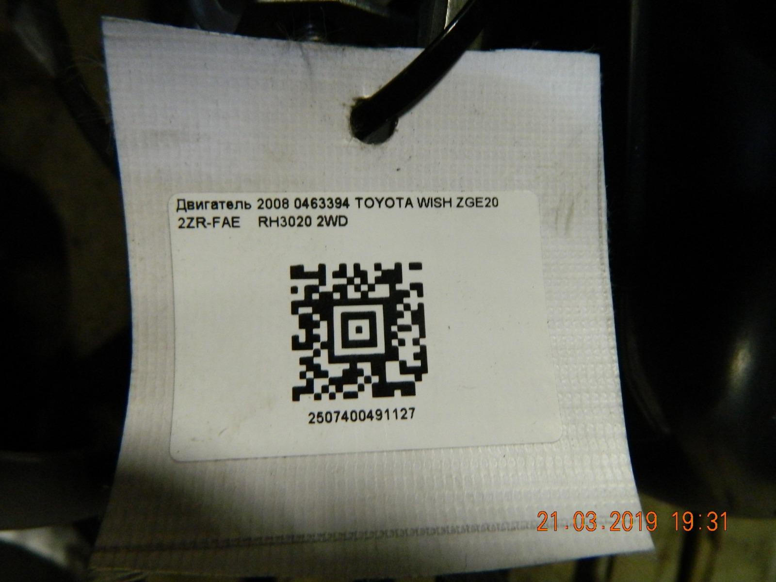 Двигатель Toyota Wish ZGE25 2ZRFAE (б/у)