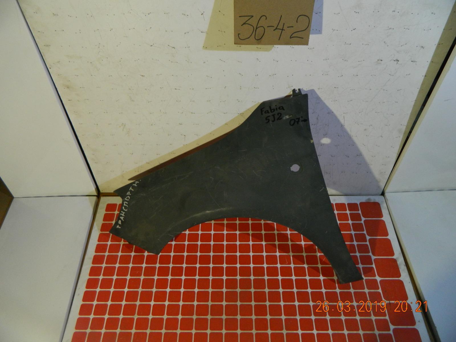 Крыло Skoda Fabia переднее левое (б/у)