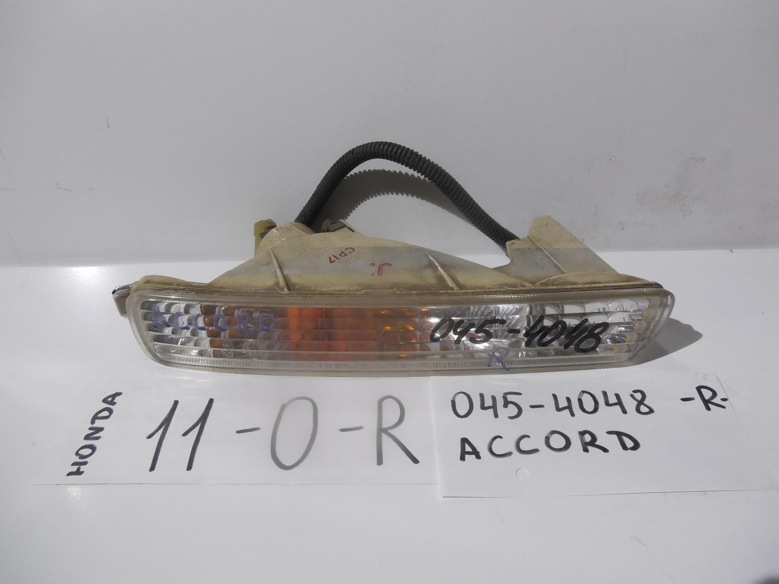 Повторитель поворота в бампер. Honda Accord CD3 (б/у)