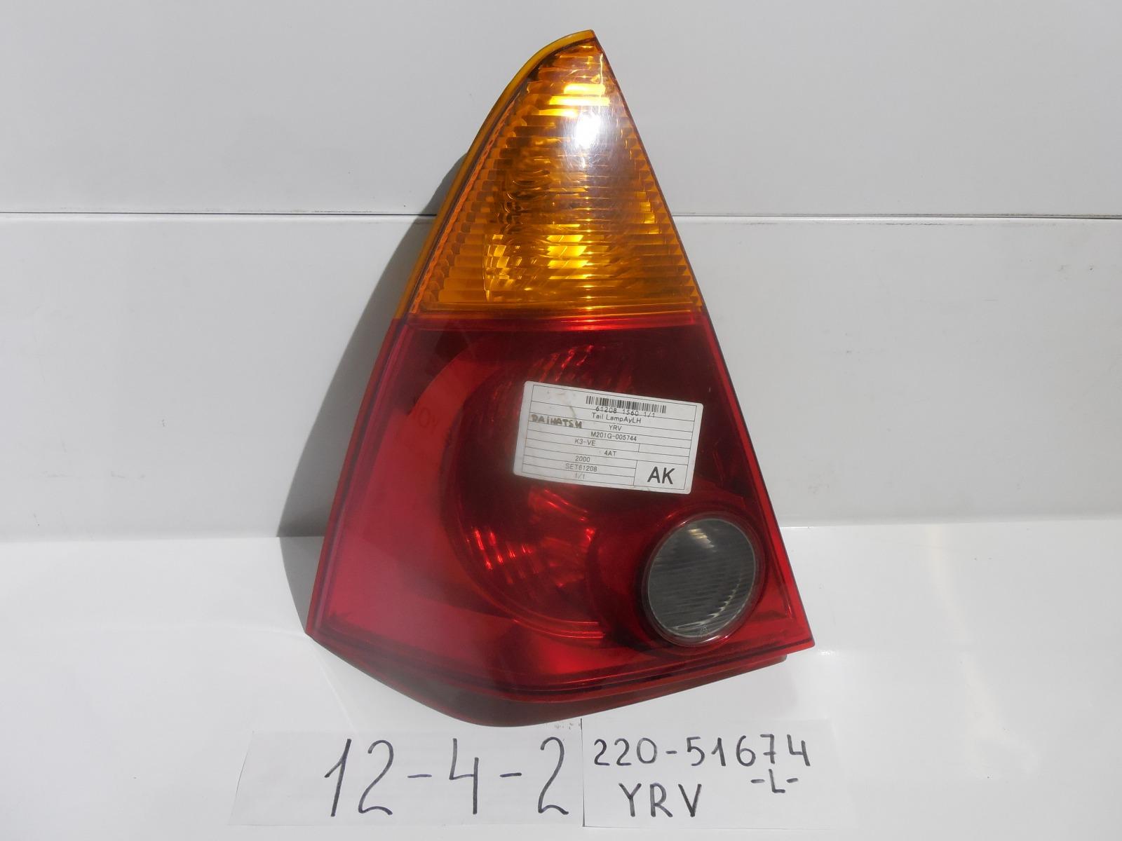 Фонарь Daihatsu Yrv M201G задний левый (б/у)