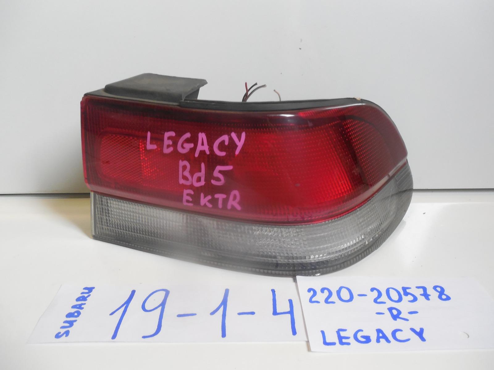 Фонарь Subaru Legacy BD5 задний правый (б/у)