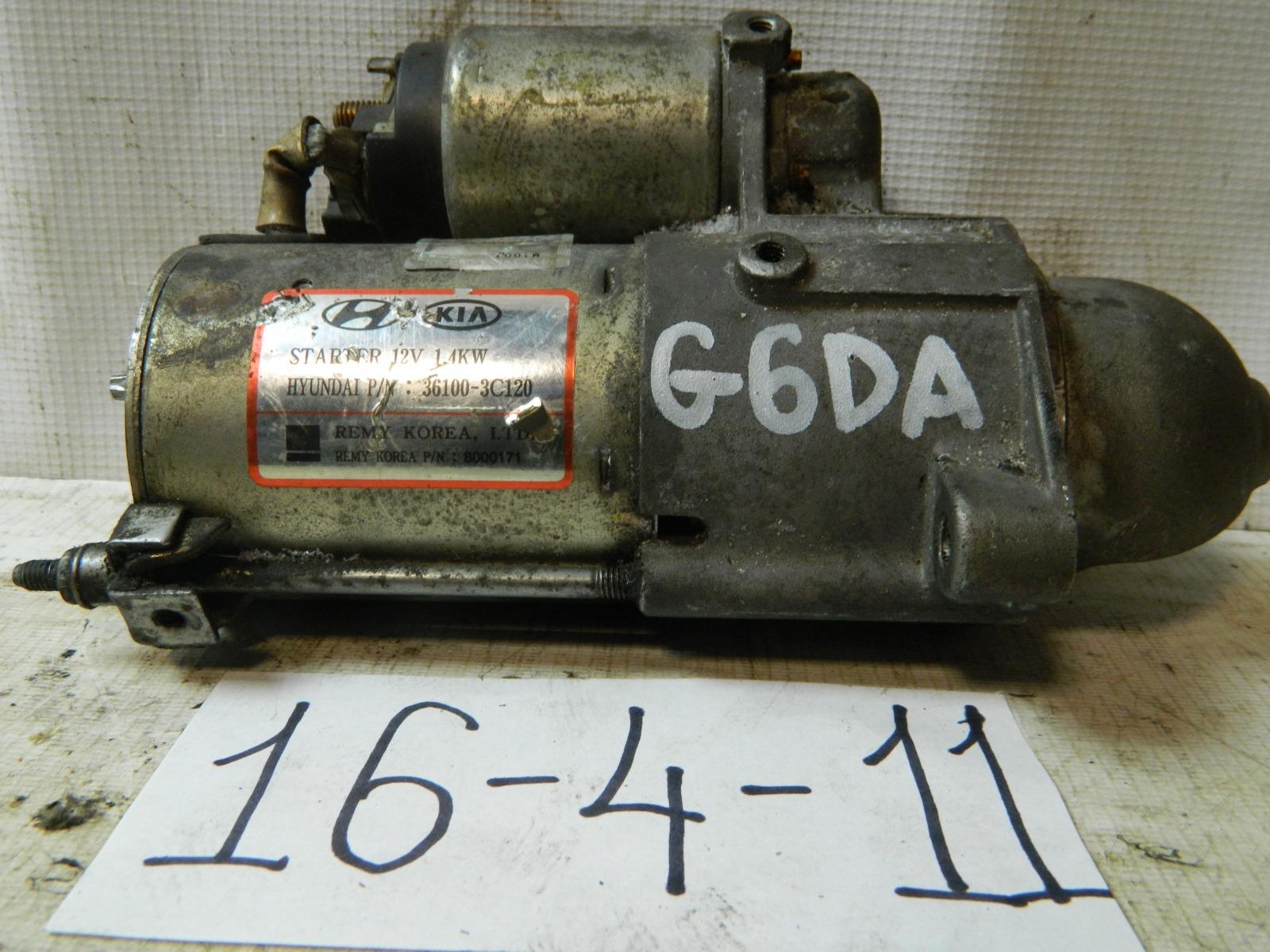 Стартер Hyundai Ix55 G6DA (б/у)
