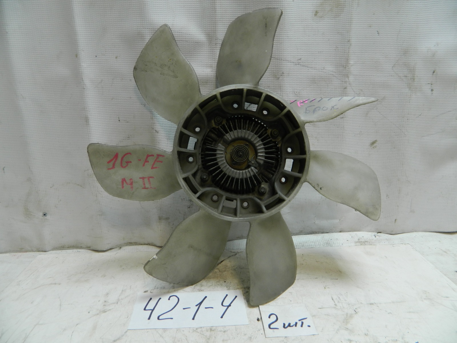 Вискомуфта с вентилятором Toyota Mark Ii GX90 1G (б/у)