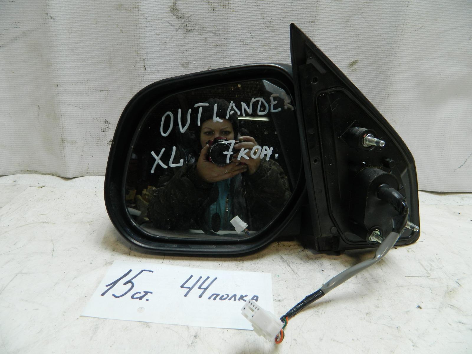 Зеркало Mitsubishi Outlander Xl CW5W переднее левое (б/у)