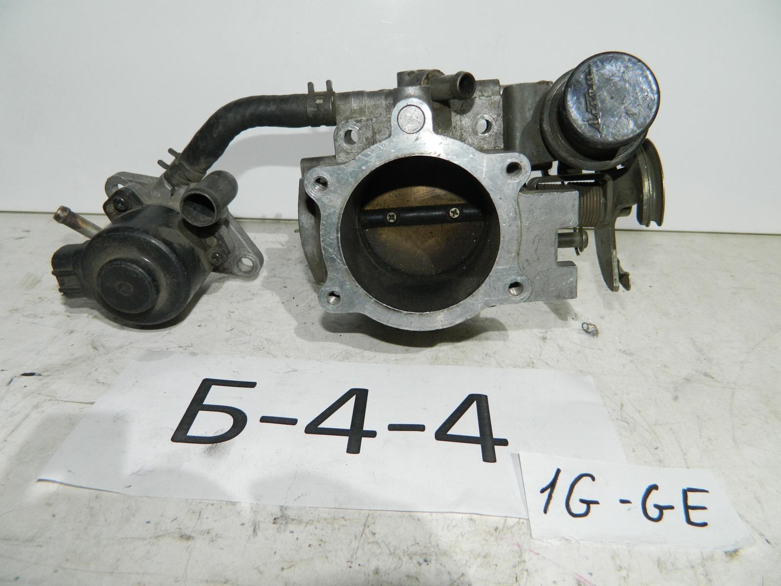 Дроссельная заслонка Toyota Mark Ii GX100 2JZ-GE (б/у)
