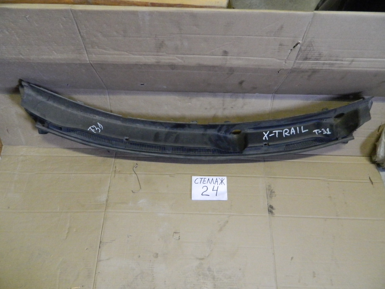 Жабо Nissan X-Trail NT31 (б/у)