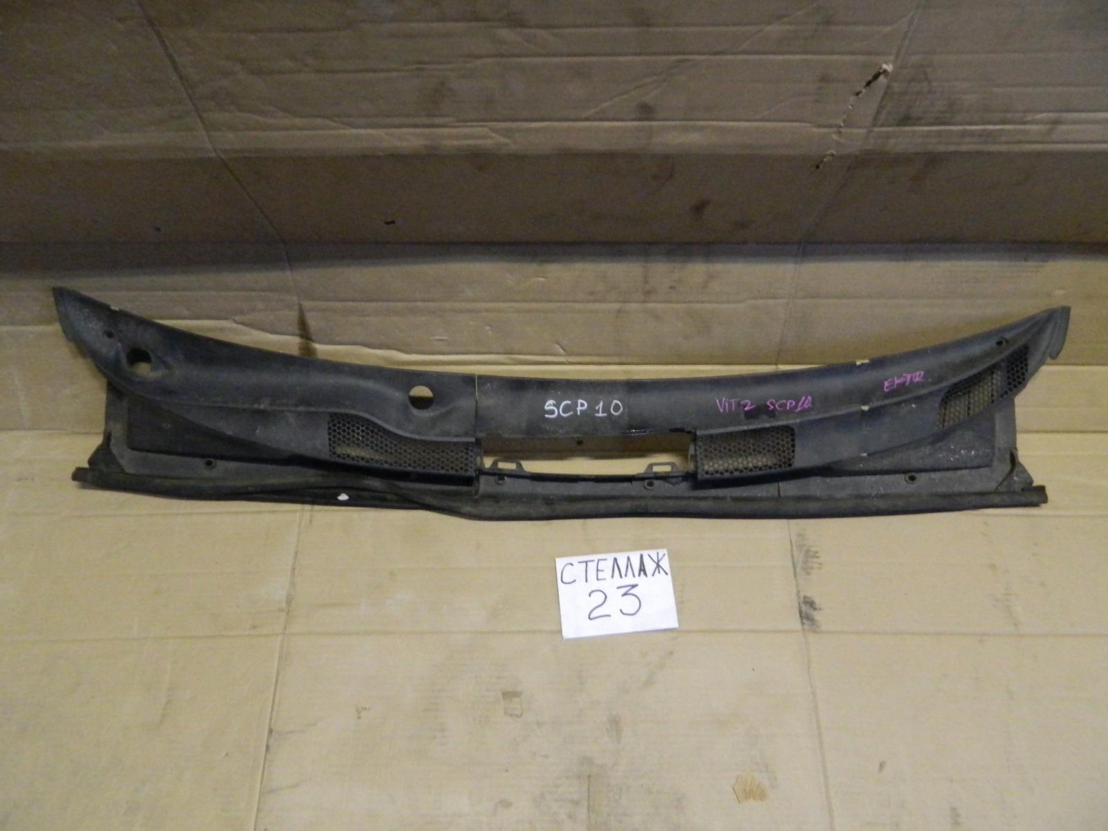 Жабо Toyota Vitz NCP10 (б/у)