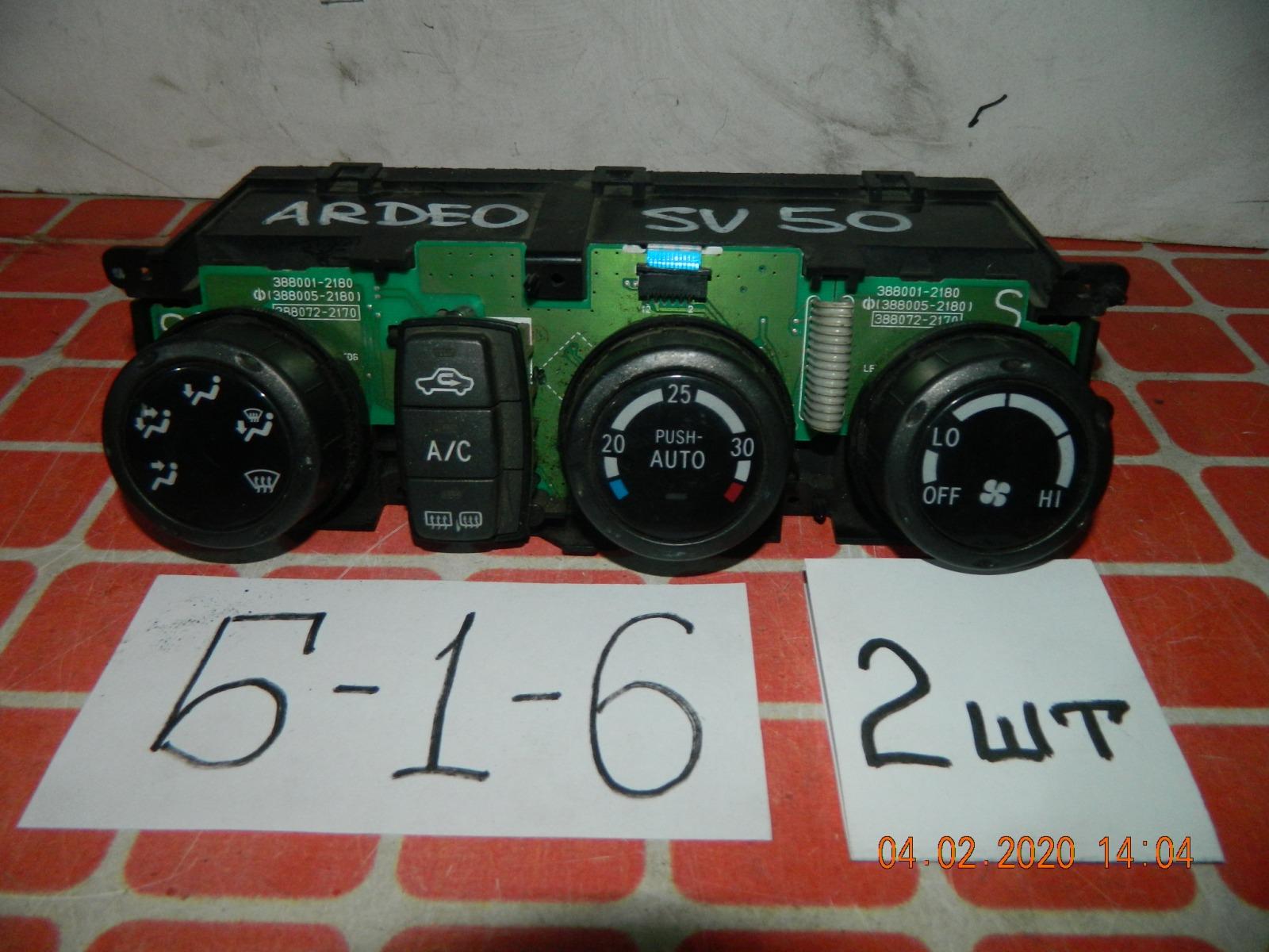 Блок климат-контроля Toyota Vista Ardeo SV50 (б/у)