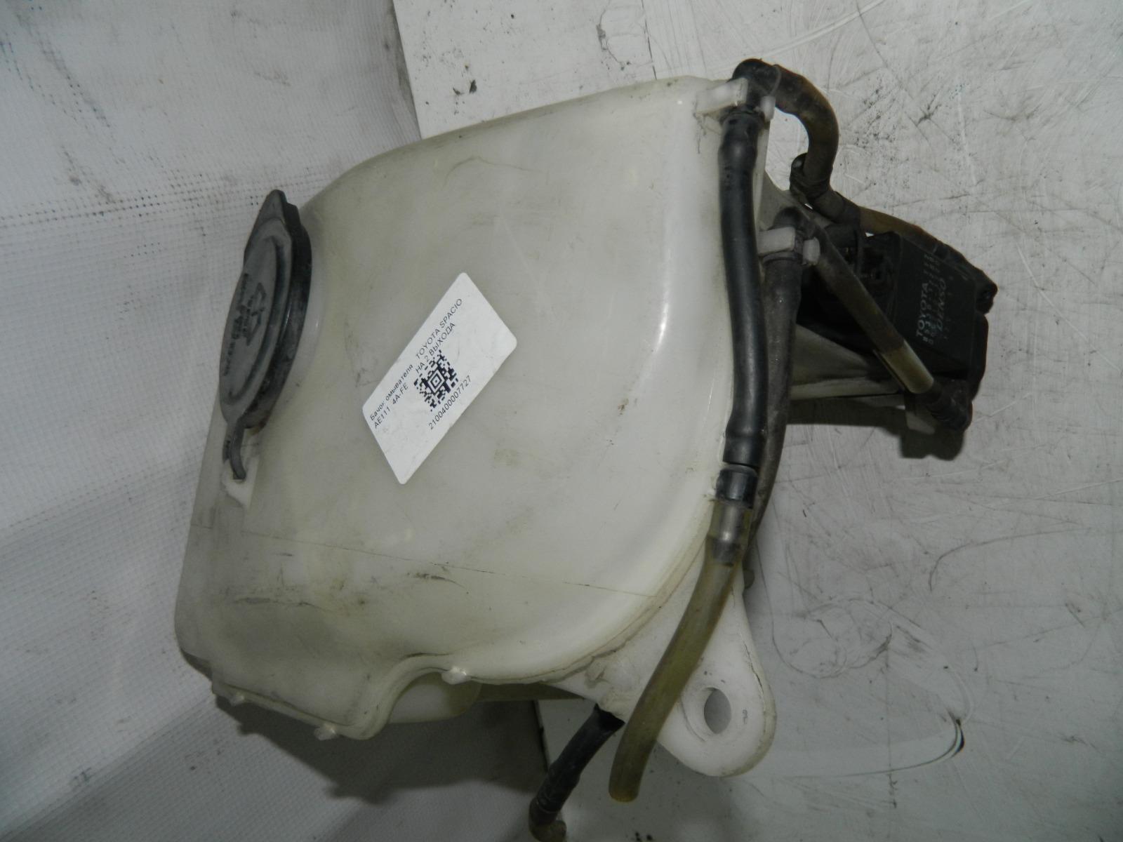 Бачок омывателя Toyota Spacio AE111 4A-FE (б/у)