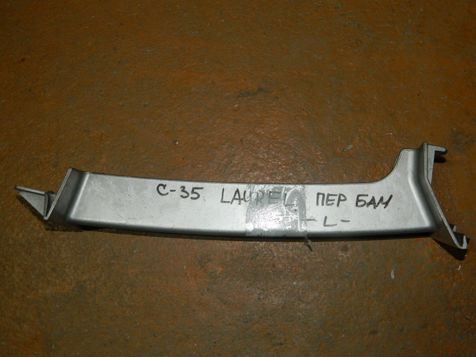 Вставка в бампер Nissan Laurel C35 передняя левая (б/у)