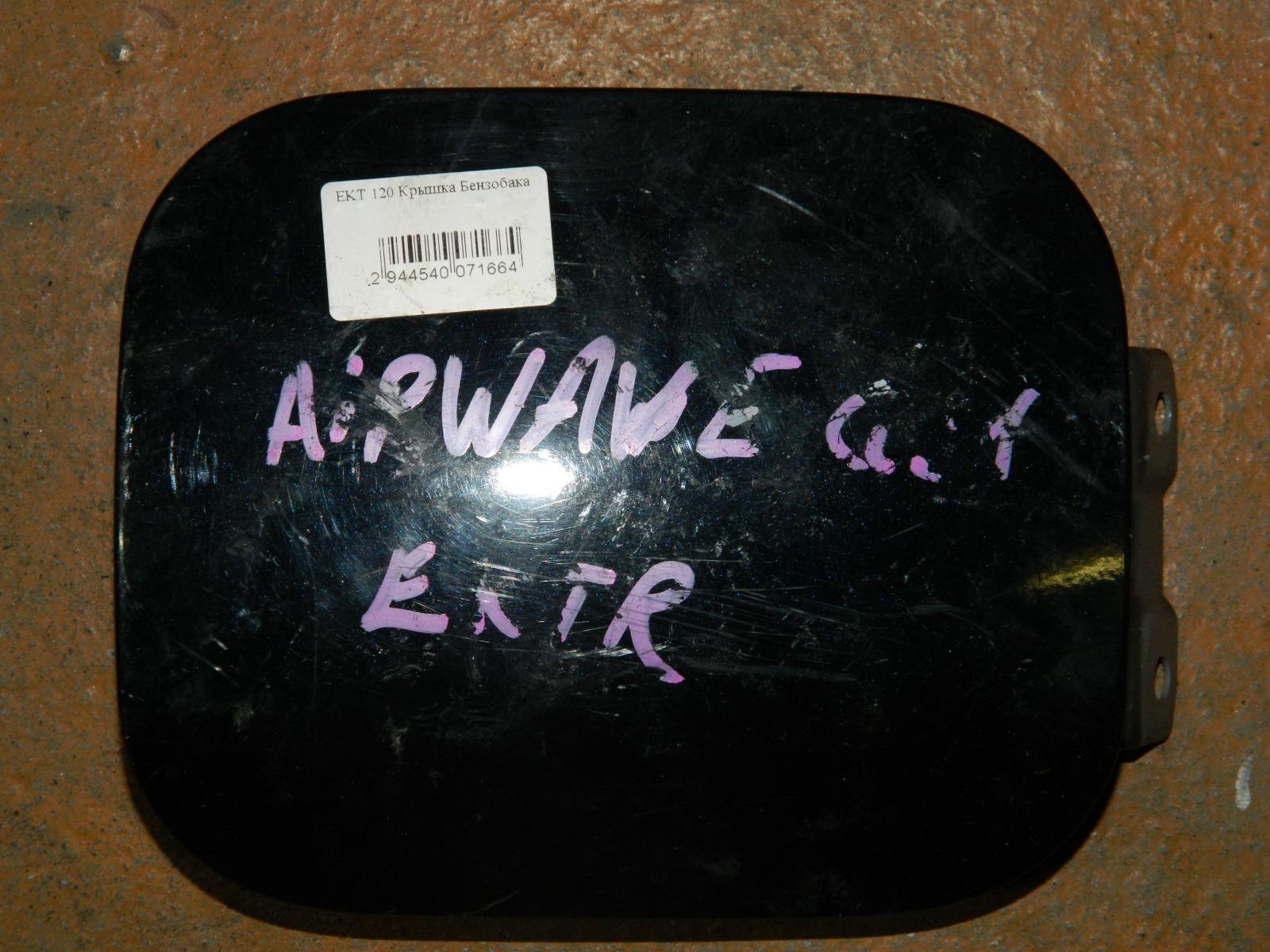 Лючок бензобака Honda Airwave (б/у)