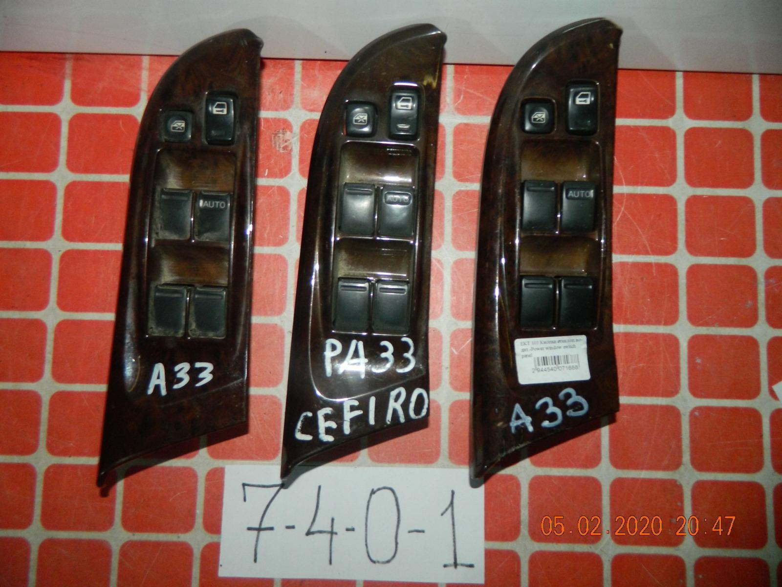Блок управления стеклоподъемниками Nissan Cefiro A33 (б/у)