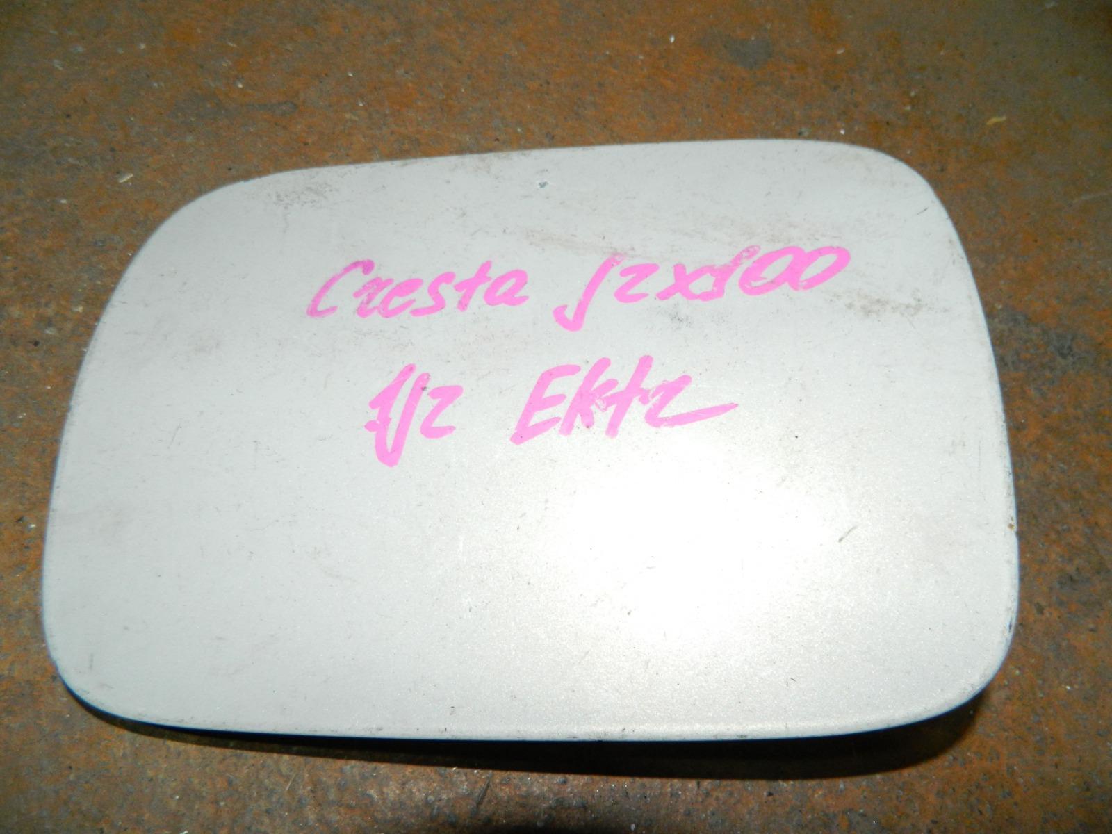 Лючок бензобака Toyota Cresta JZX100 (б/у)