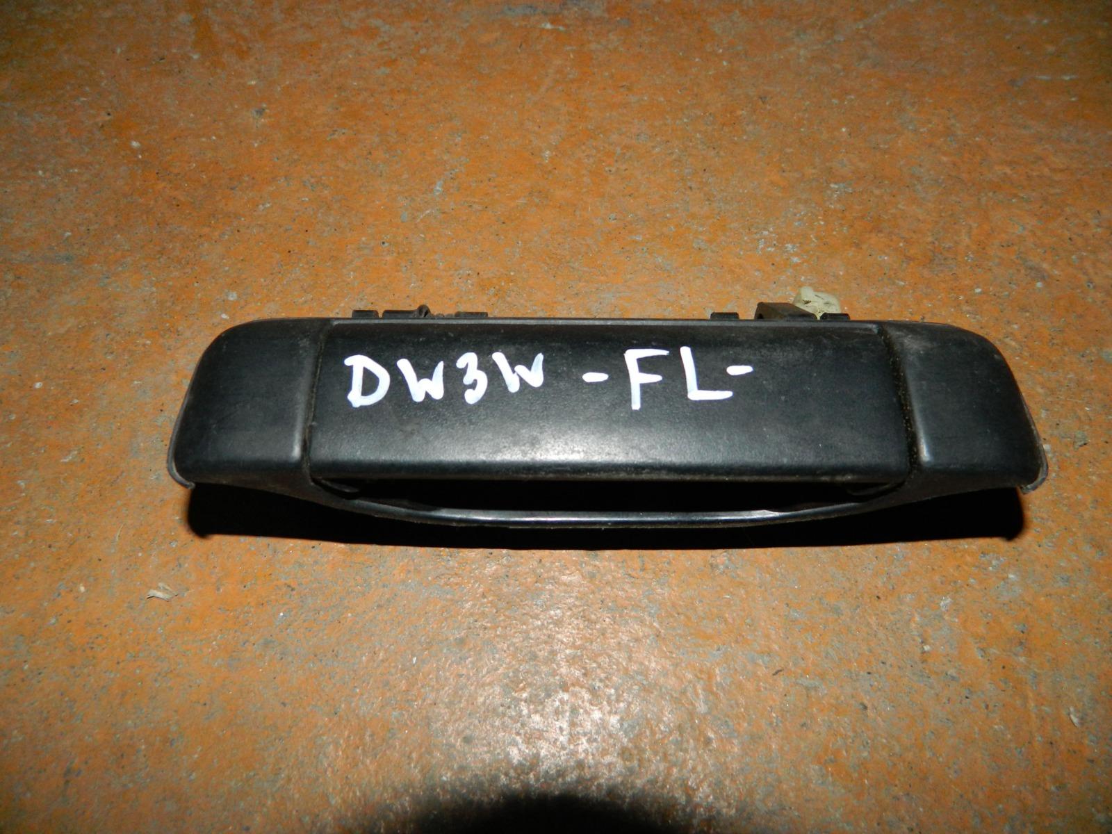 Ручка двери внешняя Mazda Demio DW3W передняя левая (б/у)