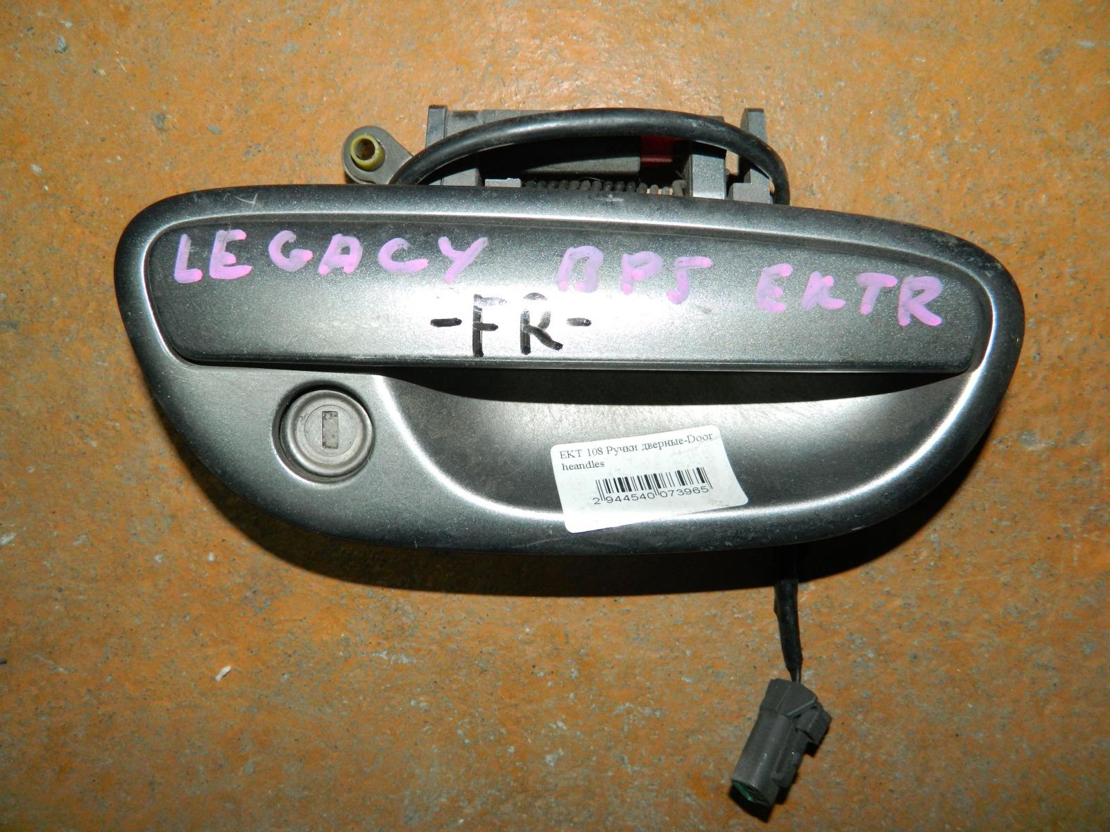 Ручка двери внешняя Subaru Legacy BP5 передняя правая (б/у)