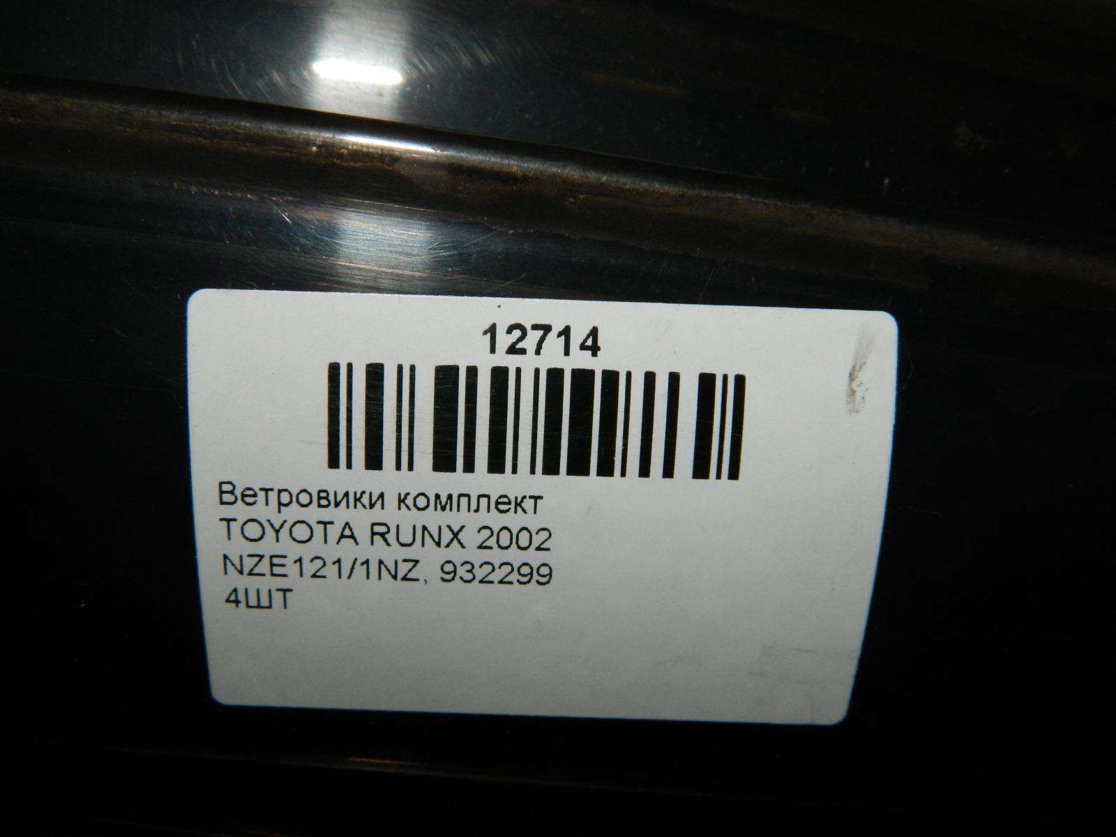 Ветровики комплект Toyota Runx NZE121 2002 (б/у)