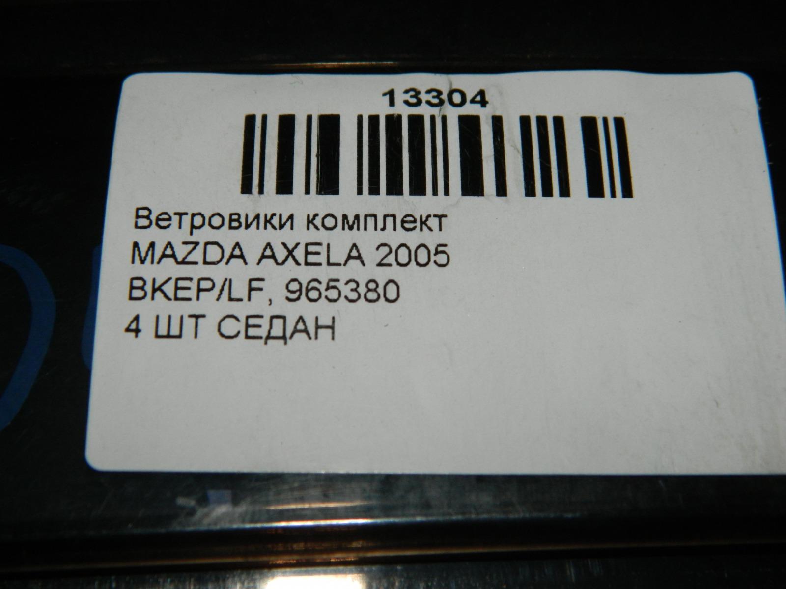 Ветровики комплект Mazda Axela BKEP 2005 (б/у)
