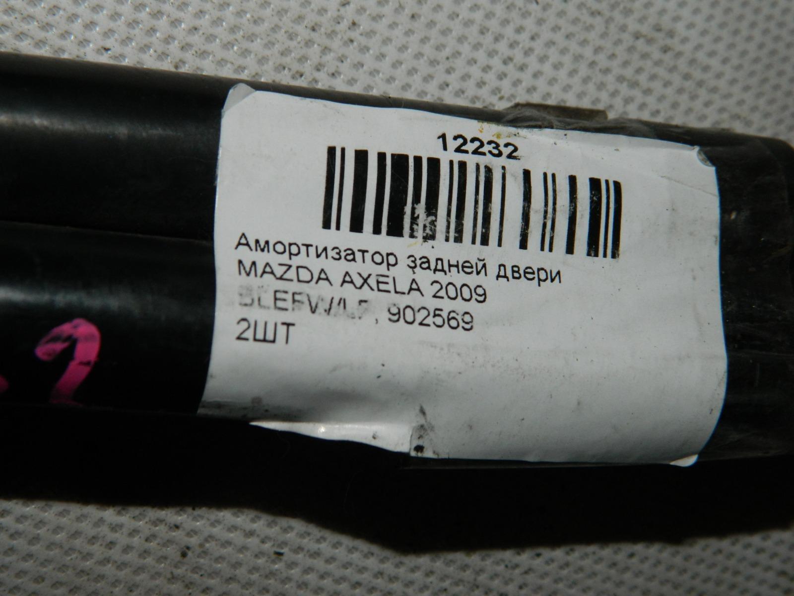 Амортизатор багажника Mazda Axela BLEFW 2009 (б/у)