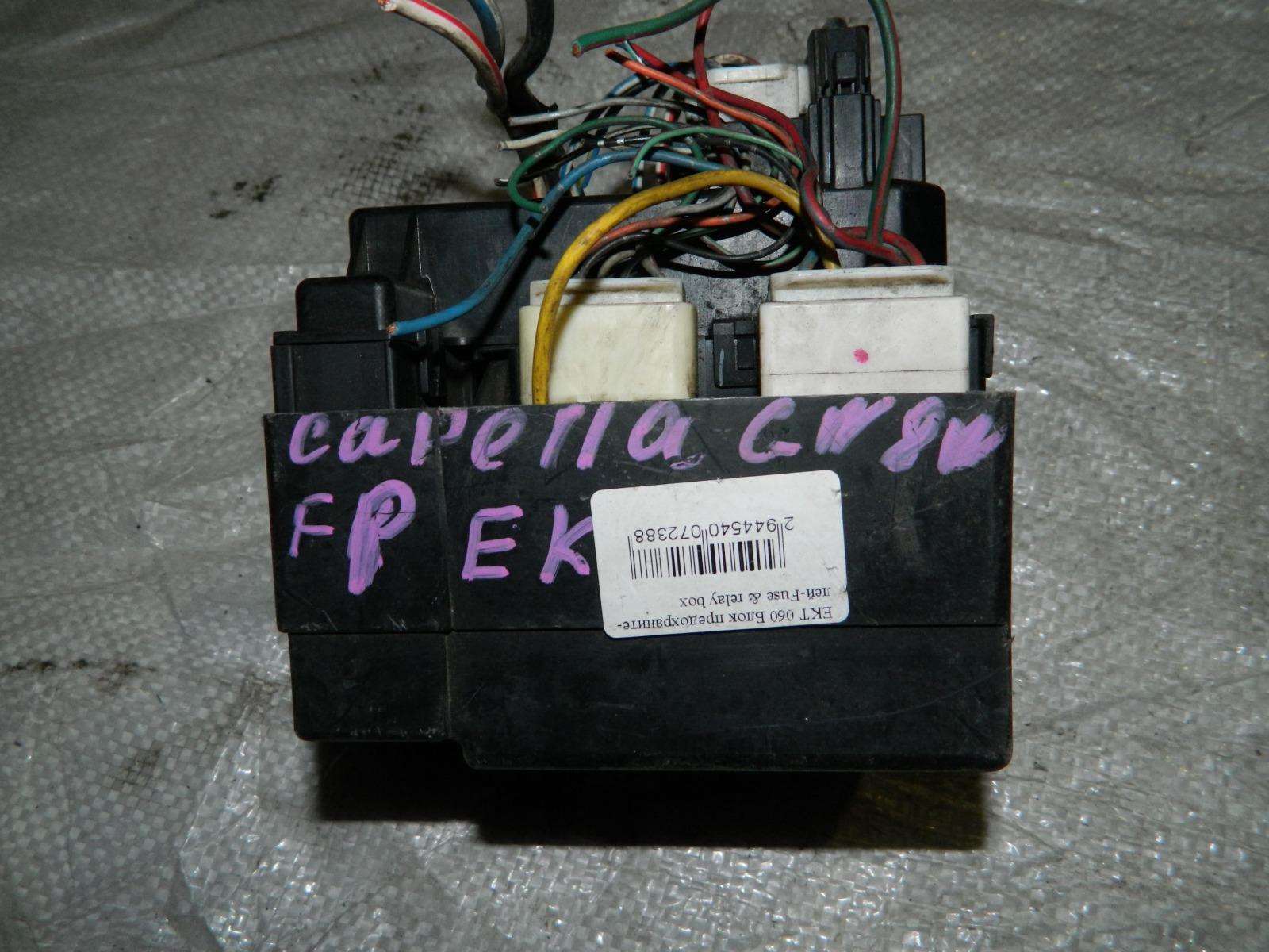 Блок предохранителей Mazda Capella GF8P FPDE (б/у)
