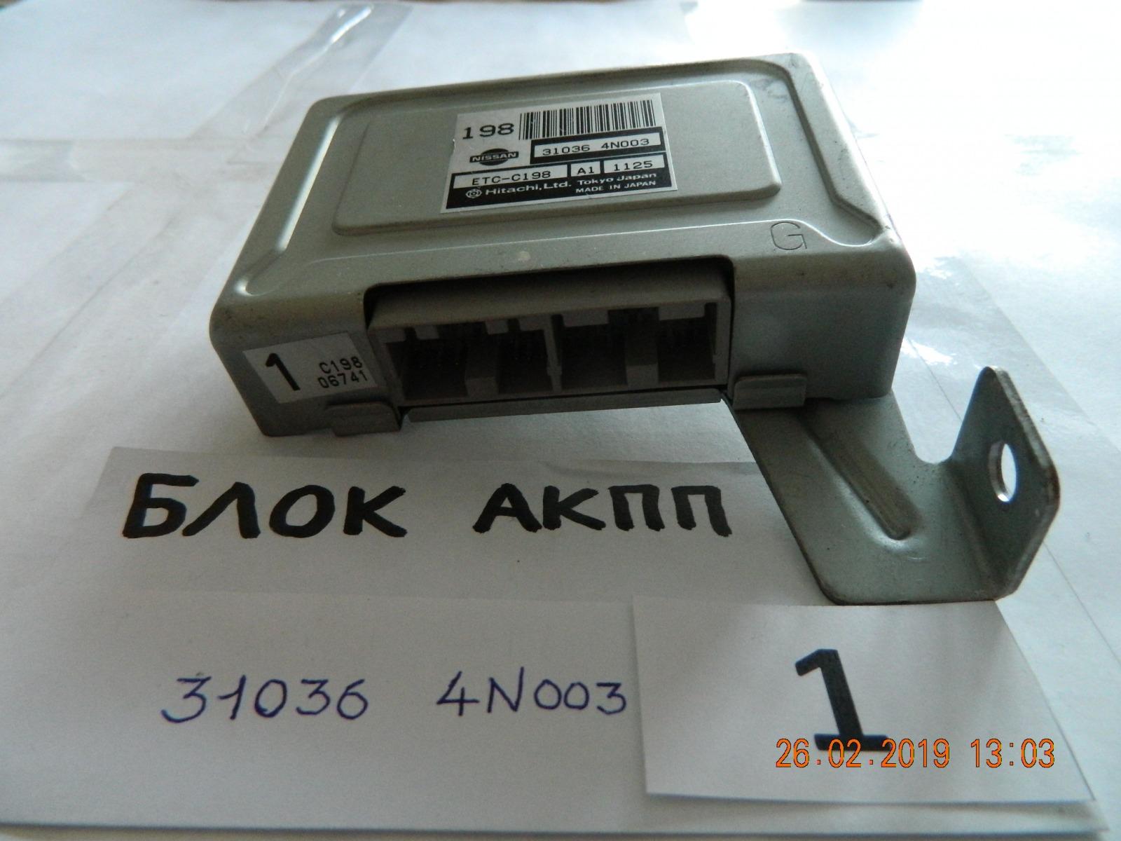 Блок управления акпп Nissan Serena C24 SR20DE (б/у)