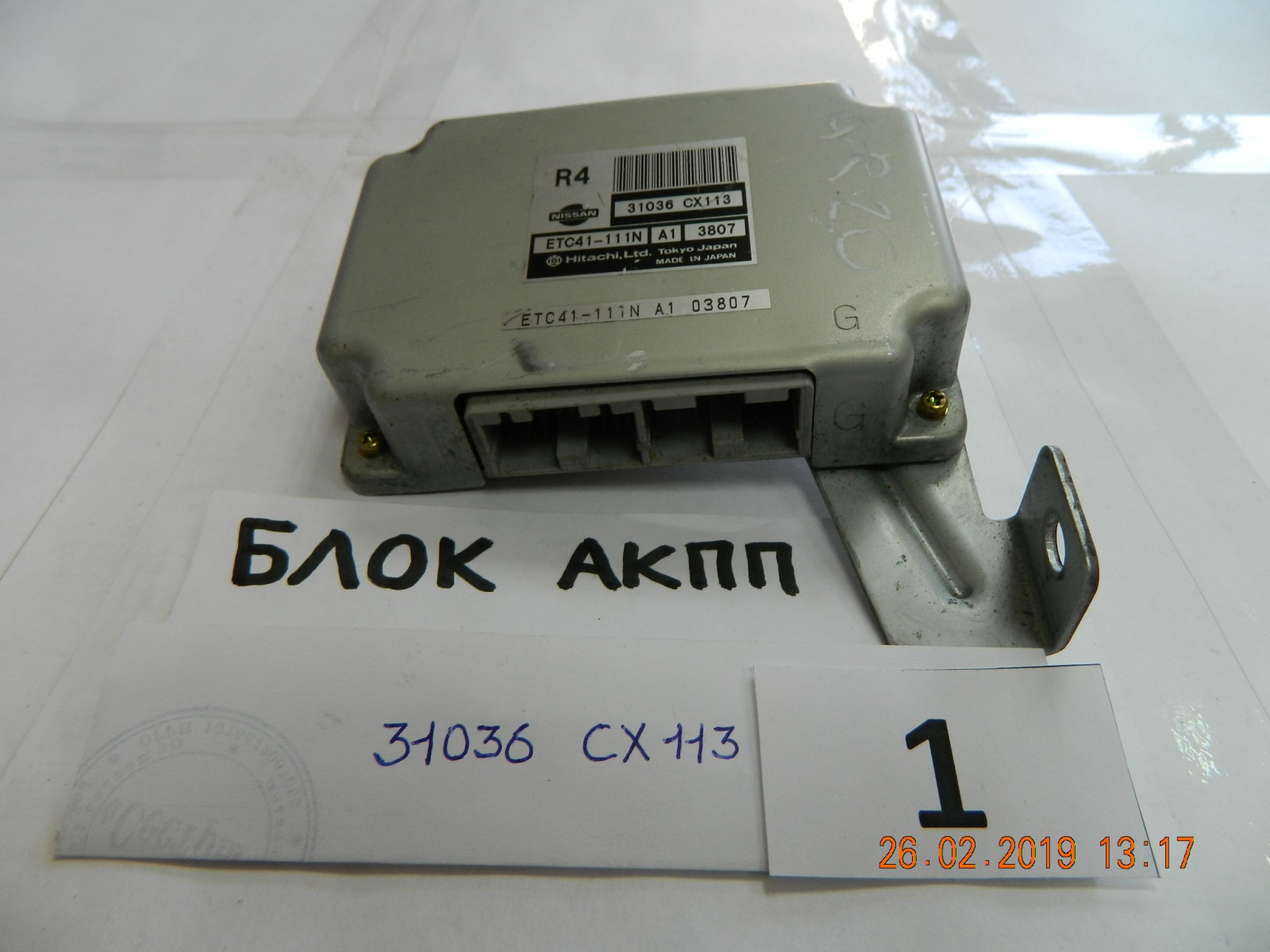 Блок управления акпп Nissan Serena C24 QR20DE (б/у)