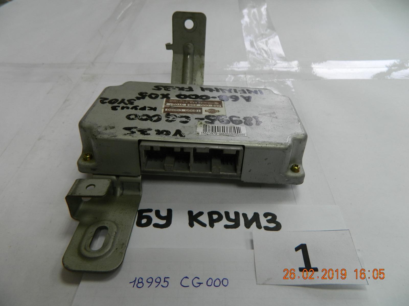 Блок управления Infiniti Fx35 (б/у)
