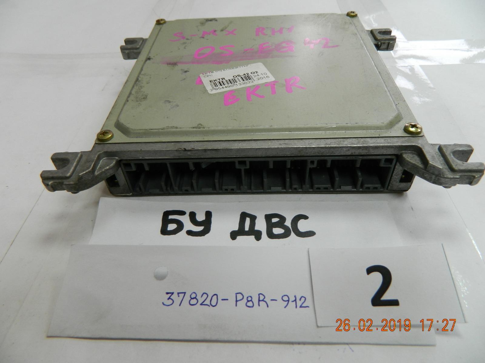 Блок управления двс Honda S-Mx RH1 B20B (б/у)