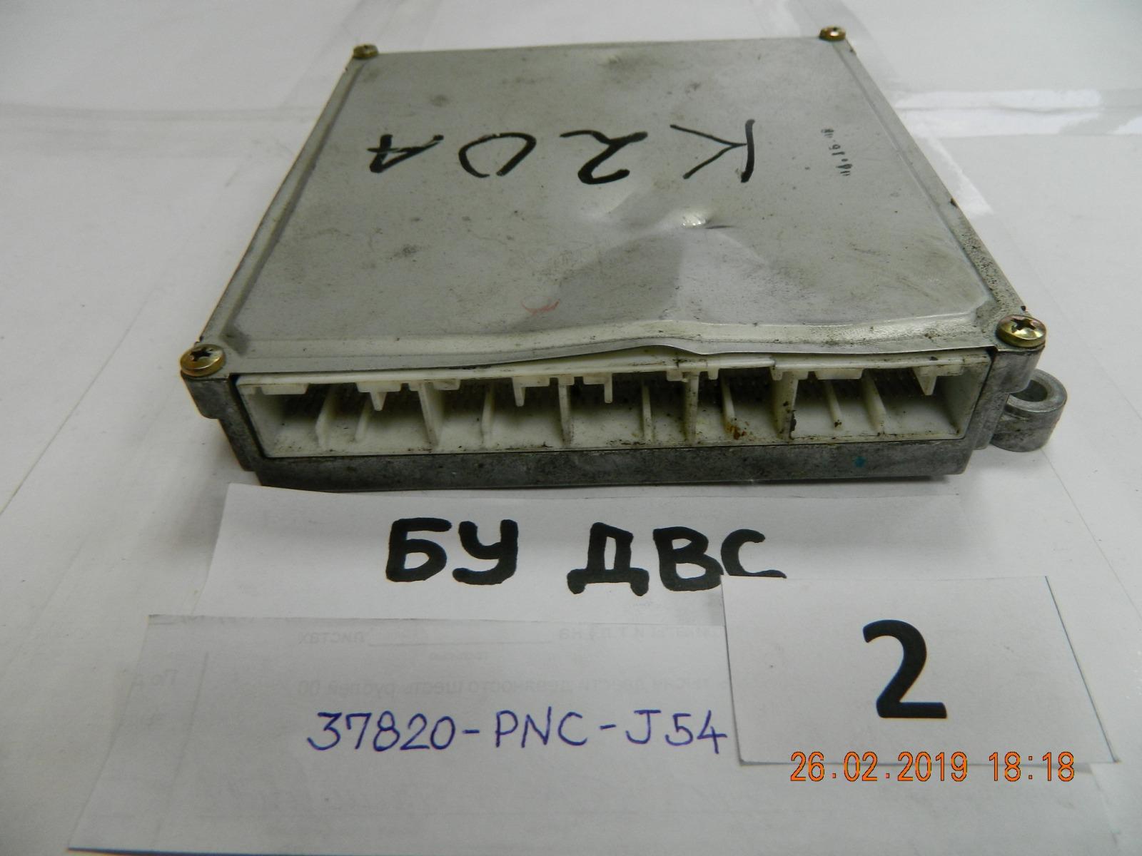 Блок управления двс Honda Stepwagon RF6 K20A (б/у)