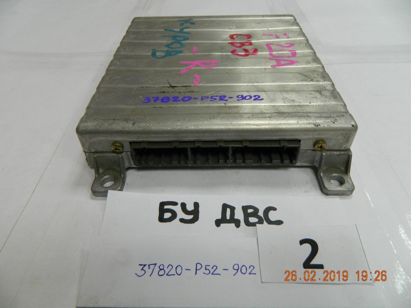 Блок управления двс Honda Ascot CB3 F20A (б/у)