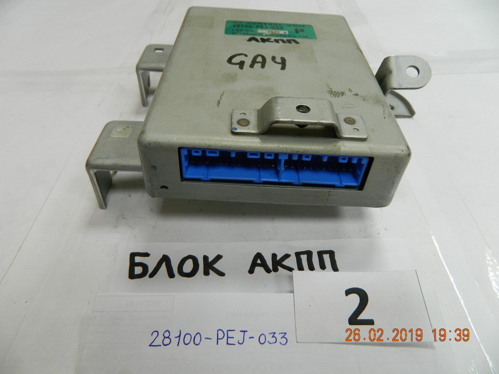 Блок управления акпп Honda Capa GA4 D15B (б/у)