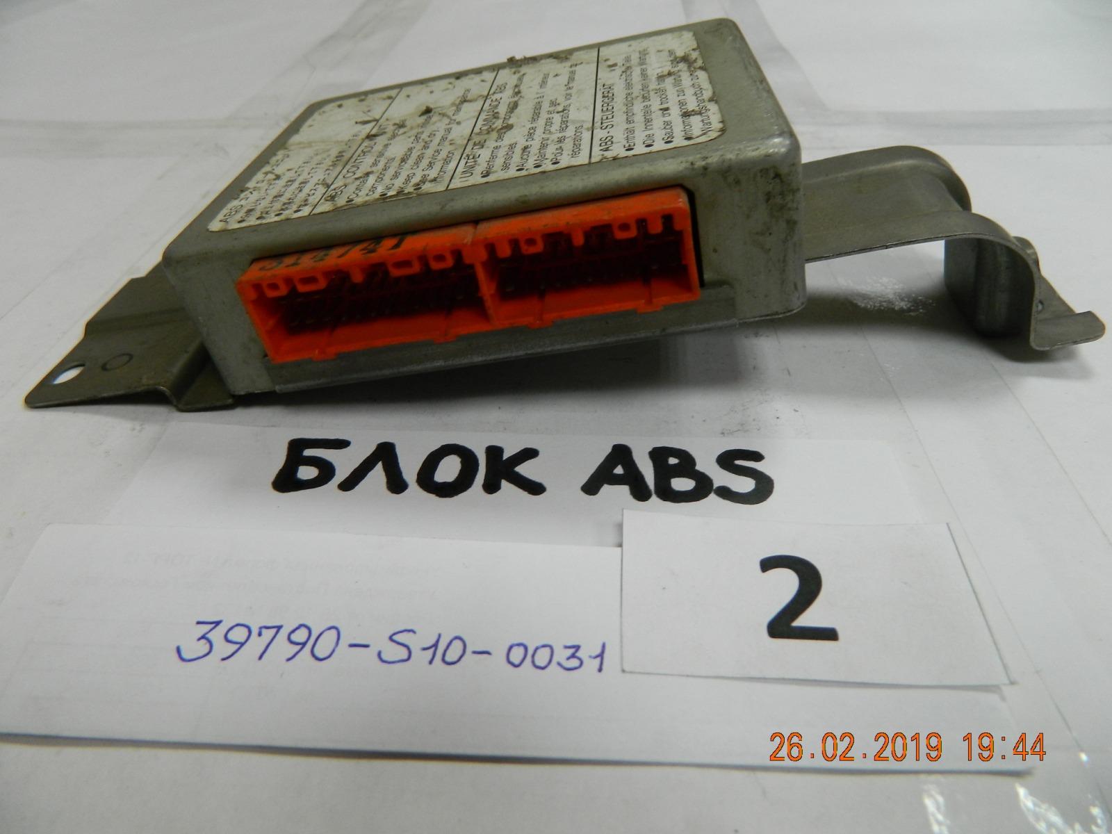 Блок управления abs Honda Cr-V RD1 B20B (б/у)