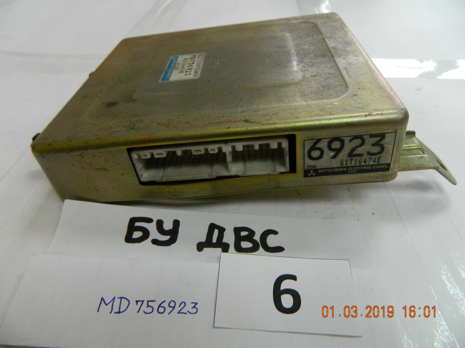 Блок управления акпп Mitsubishi Galant E54A 6A12 (б/у)