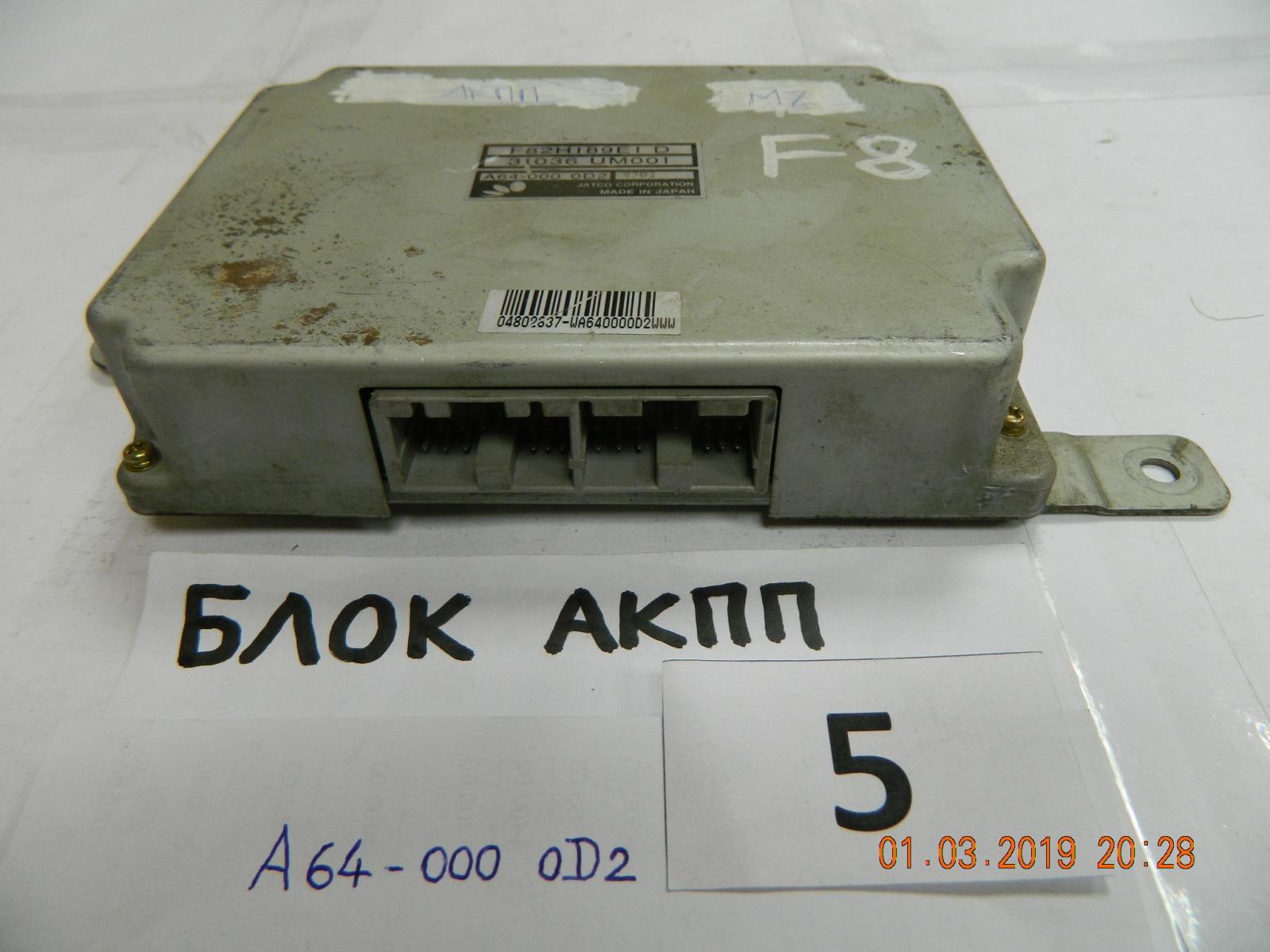 Блок переключения кпп Nissan Vanette SK82VN F8 (б/у)