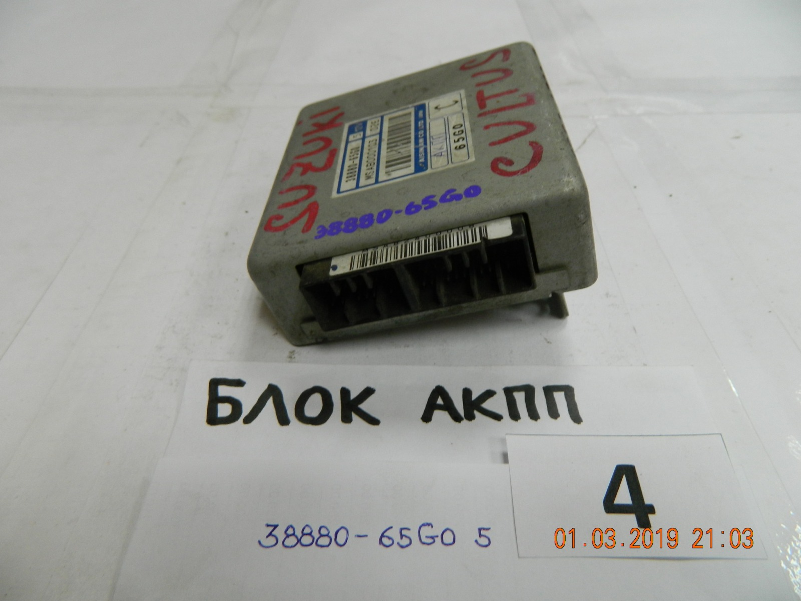 Блок управления акпп Suzuki Cultus G15A (б/у)